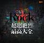 幕末Rock超超絶頂★最高大全~シングルベスト~(DVD付)