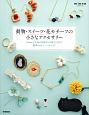 動物・スイーツ・花モチーフの小さなアクセサリー minneで人気の作家さんが教えてくれた簡単かわい