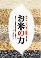 ポストハーベスト技術で活かす お米の力 美味しさ、健康機能性、米ぬか、籾がら