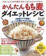 かんたんもち麦ダイエットレシピ 白米ごはんをもち麦ごはんにかえるだけでやせる!