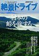 絶景ドライブ 日本の峠を旅する 感動と絶景に出会える27本の峠道。