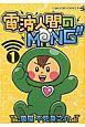 電波人間のMNG-まんが-!! (1)