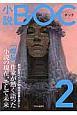 小説BOC つながる文芸誌(2)