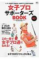女子プロサポーターズBOOK この一冊で女子プロ通になれる!