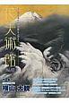 花美術館 特集:横山大観 美の創作者たちの英気を人びとへ(49)