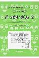 どっかいざん たしざん・ひきざんはんい サイパー思考力算数練習帳シリーズ(2)