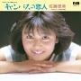 キャンバスの恋人 コンプリートシングルス