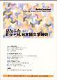 跨境 日本語文学研究(3)