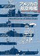 アメリカの航空母艦 日本空母とアメリカ空母:その技術的差異