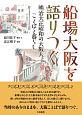 船場大阪を語りつぐ 上方文庫別巻シリーズ 明治大正昭和の大阪人、ことばと暮らし