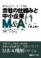 金融マンとオーナーが読む 会社の仕組みと中小企業M&A 会社の売り方・買い方がやさしく分かる