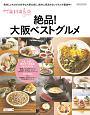 Hanako SPECIAL 絶品!大阪ベストグルメ 美味しいものが大好きな大阪の街に、絶対に見逃せない