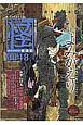 怪-KWAI- 世界で唯一の妖怪マガジン(48)