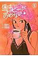 僕はコーヒーがのめない (5)