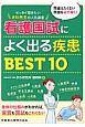 ゼッタイ聞きたい さわ先生の人気講座 看護国試によく出る疾患BEST10