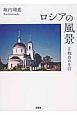 ロシアの風景 正教会の生活