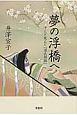 夢の浮橋へ 十人と読んだ『源氏物語』