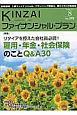 KINZAI ファイナンシャル・プラン 2016.8 (378)