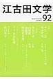 江古田文学 (92)