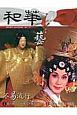 和華 特集:藝 留学生創刊日中文化交流誌(11)