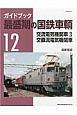 ガイドブック 最盛期の国鉄車輌 交流電気機関車3 (12)