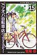 アオバ自転車店へようこそ! (15)