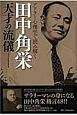 アドラー心理学で読み解く 田中角栄 天才の流儀 サラリーマンの身になる田中角栄格言48!!