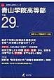 青山学院高等部 平成29年
