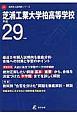 芝浦工業大学柏高等学校 平成29年