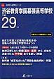 渋谷教育学園幕張高等学校 平成29年