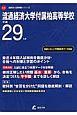 流通経済大学付属柏高等学校 平成29年