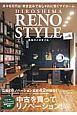 HIROSHIMA RENO STYLE 中古を買って、リノベーション!(6)