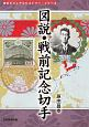 図説・戦前記念切手 切手ビジュアルヒストリー・シリーズ