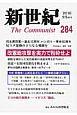新世紀 2016.9 The Communist(284)