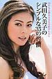 武田久美子のシンプルな35の習慣 20年先も艶ある女を目指すために