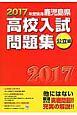 鹿児島県高校入試問題集 公立編 2017受験用