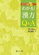 シーン別 わかる!漢方Q&A