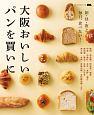 大阪 おいしいパンを買いに