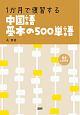 1か月で復習する 中国語基本の500単語