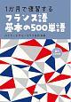 1か月で復習する フランス語基本の500単語