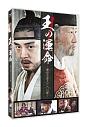 王の運命 -歴史を変えた八日間- スペシャル BOX