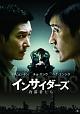 インサイダーズ/内部者たち DVD スペシャルBOX