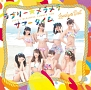 ラブリー☆メラメラサマータイム(DVD盤)(DVD付)