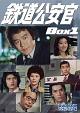 鉄道公安官 DVD-BOX1 HDリマスター版