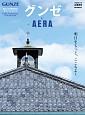 グンゼ by AERA 明日をもっと、ここちよく