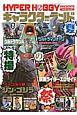 HYPER HOBBY Presents キャラクターランド (8)