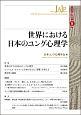世界における日本のユング心理学 ユング心理学研究8