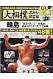 大相撲名力士風雲録 月刊DVDマガジン(8)