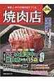 焼肉店 新しい時代の焼き肉店をつくる。(24)