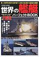 世界の艦艇パーフェクトBOOK 第一次世界大戦から現代までの1163種